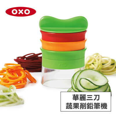 美國OXO 華麗三刀蔬果削鉛筆機 010410 (7.8折)