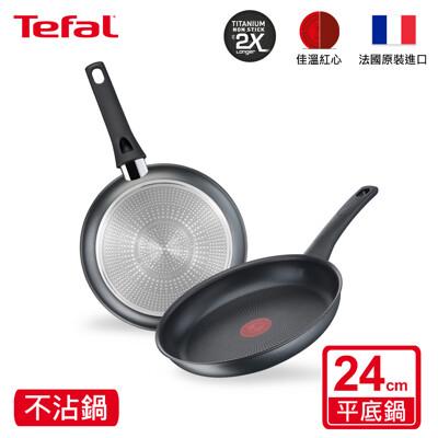 tefal法國特福 左岸雅廚系列24cm不沾平底鍋(電磁爐適用) (6.8折)