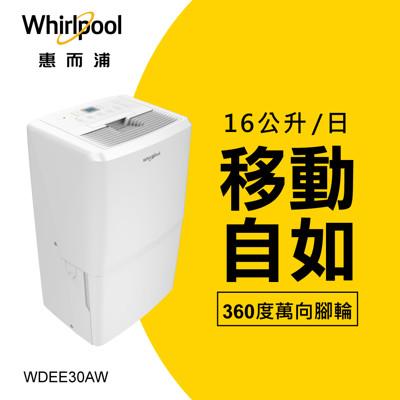 【Whirlpool惠而浦】16L節能除濕機 WDEE30AW (9.1折)
