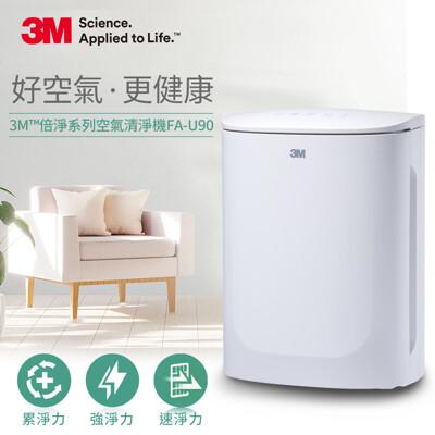 3M FA-U90 淨呼吸空氣清淨機 (7.4折)