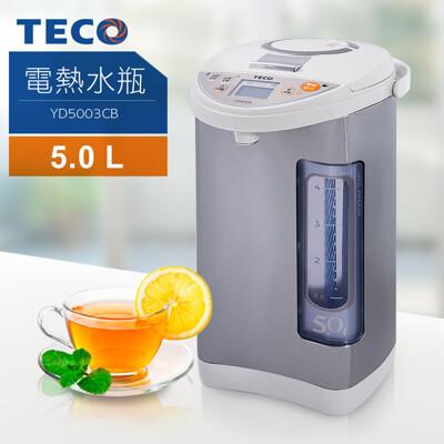 【TECO東元】5L五段溫控熱水瓶 YD5003CB (7.1折)