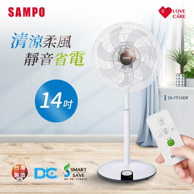 SAMPO聲寶 14吋微電腦遙控DC節能風扇 SK-FP14DR (7.5折)