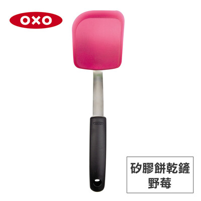 美國oxo 矽膠餅乾鏟-野莓 010318r (7.3折)