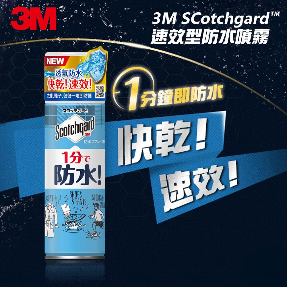 3m sg-s170 scotchgard速效型防水噴霧(新)170ml