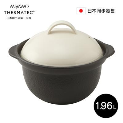 日本MIYAWO THERMATEC 直火炊飯陶土鍋 1.96L-白蓋 (8.6折)
