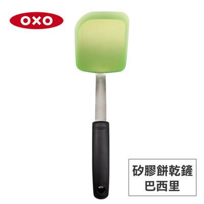 美國oxo 矽膠餅乾鏟-巴西里 010318g (7.3折)