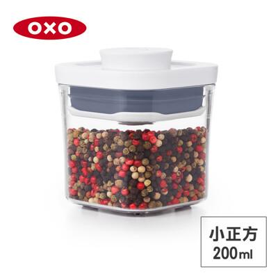 美國oxo pop 小正方按壓保鮮盒-0.2l 01023ms02 (7.1折)