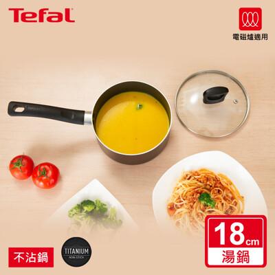 tefal法國特福 新極致饗食系列18cm單柄不沾湯鍋加蓋(電磁爐適用) se-g1432395 (5.6折)