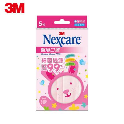 3M 醫用口罩-5片包 兒童適用(粉藍/粉紅) (1.9折)