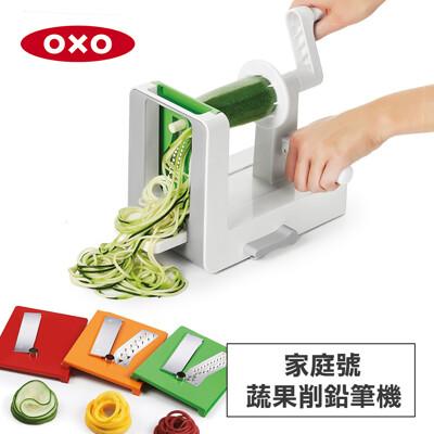 美國OXO 家庭號蔬果削鉛筆機 010411 (8.1折)