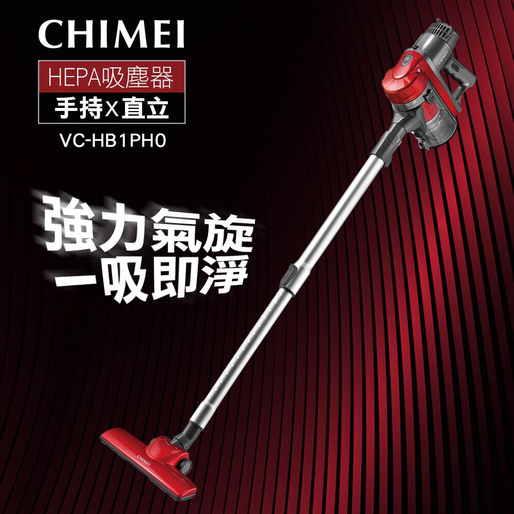 chimei奇美手持多功能強力氣旋吸塵器 vc-hb1ph0