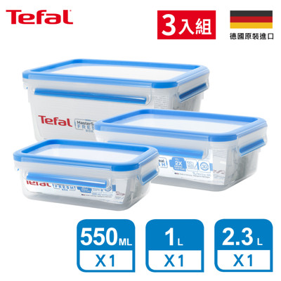 Tefal法國特福 德國EMSA原裝 無縫膠圈PP保鮮盒 超值三件組(550ML+1000ML+2. (6.4折)