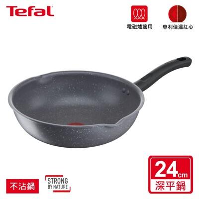 tefal法國特福 礦物元素ih系列24cm多用型不沾深平鍋(電磁爐適用) (7.4折)