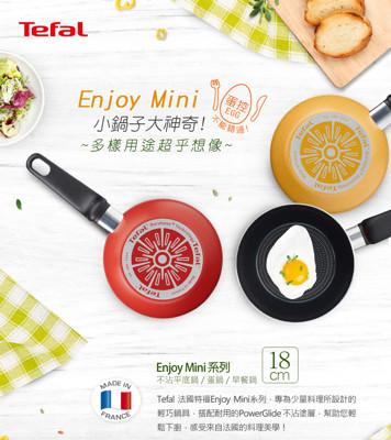 法國特福 B3380112 Enjoy Mini系列18CM不沾平底鍋-黃 (5.7折)