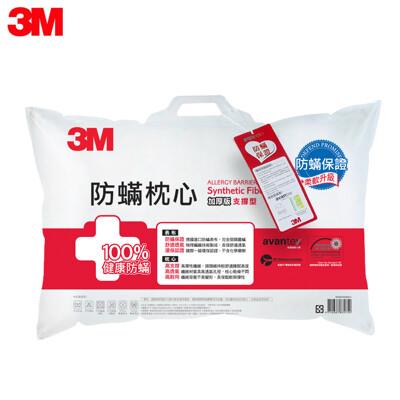 3M 防蹣枕心-支撐型(加厚版) 3M-7100085336 (8.2折)