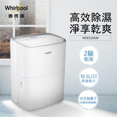 whirlpool wdee20aw 10.5l除濕機 (6.7折)