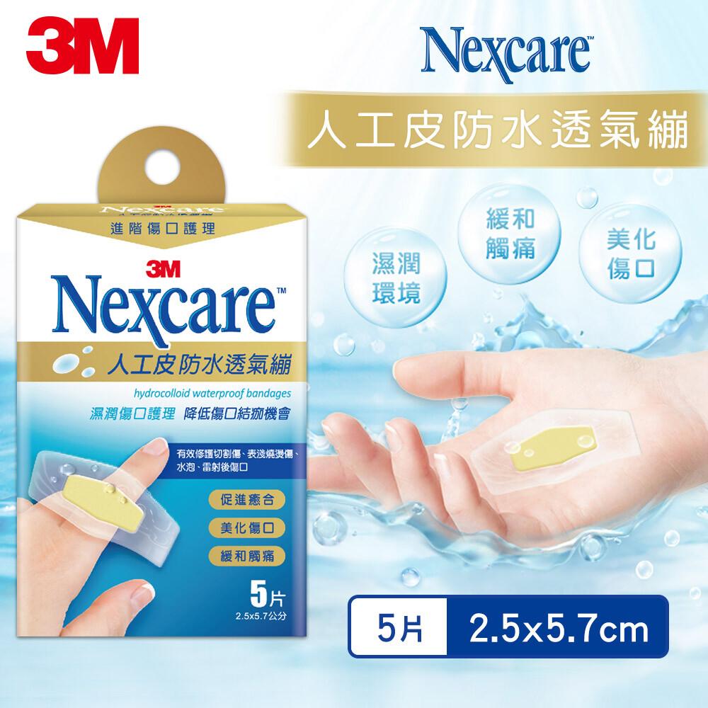 3m h5505 nexcare 人工皮防水透氣繃5片包