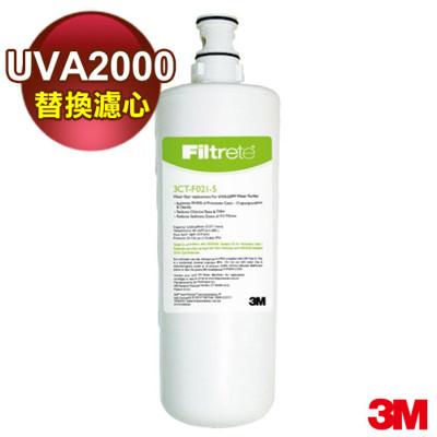 【3M】Filtrete淨水器UVA系列專用濾心燈匣耗材組- UVA2000 替換濾心 1入 (9.6折)