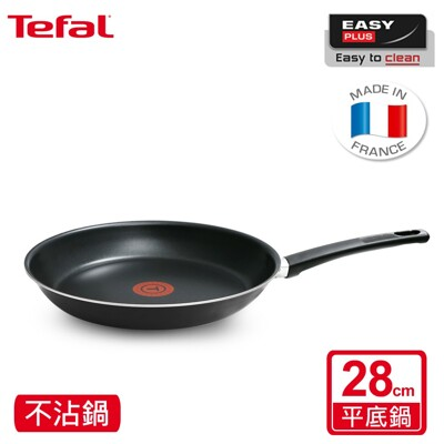 Tefal法國特福 法國製首選系列28CM不沾鍋- 平底鍋 (10折)