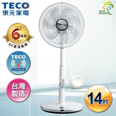 【TECO東元】14吋DC直流微電腦智慧溫控節能扇(風)XA1469BRH (6.5折)