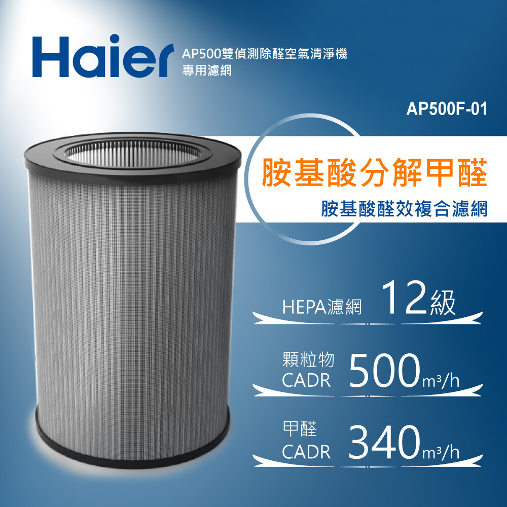 haier海爾 ap500雙偵測空氣清淨機專用胺基酸醛效複合濾網 ap500f-01 hai-ap5