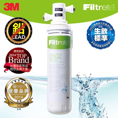 3M DS02極淨便捷DIY可生飲淨水器(限量特惠組) (6.3折)