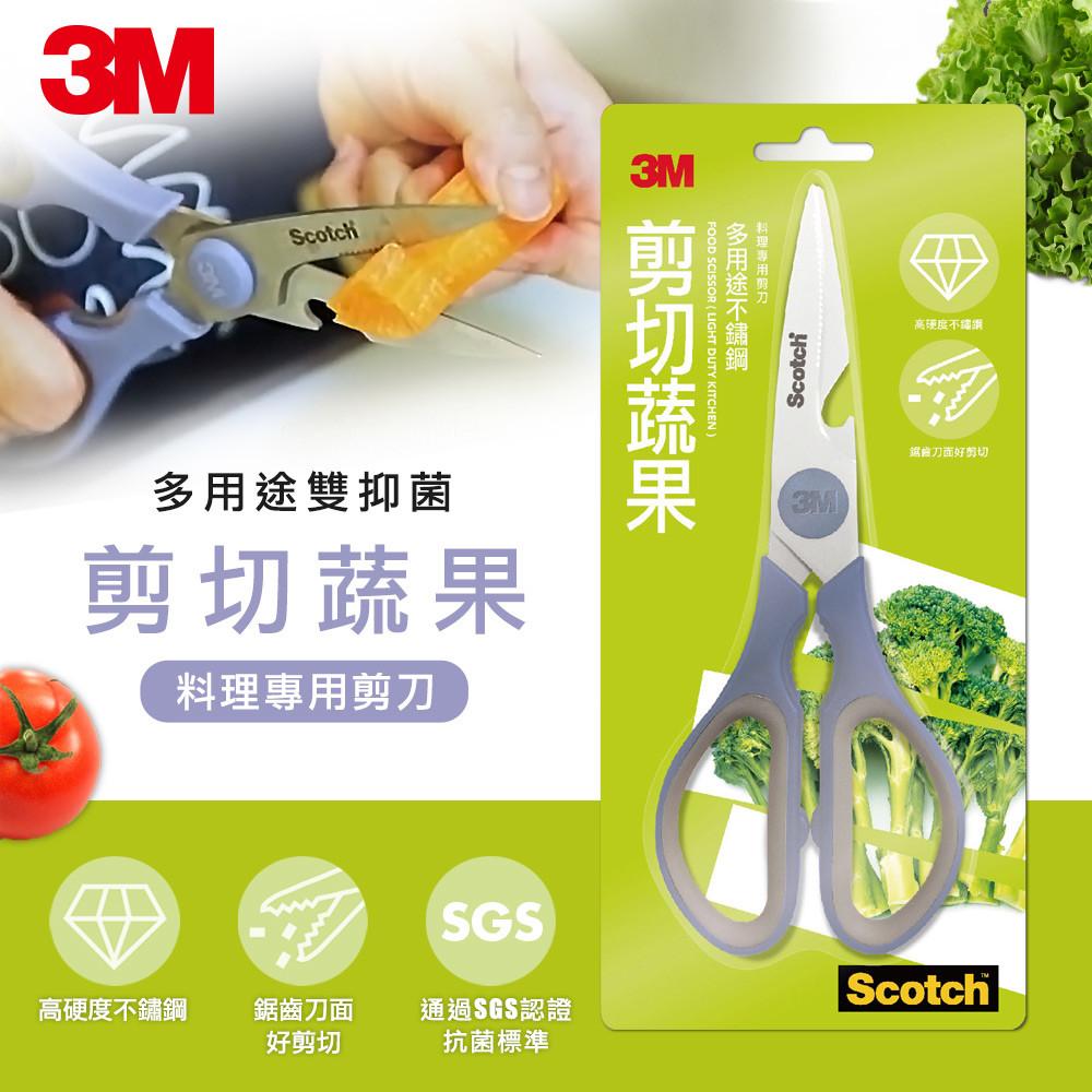3m scotch 多用途不鏽鋼料理專用剪刀-剪切蔬果 7100182064