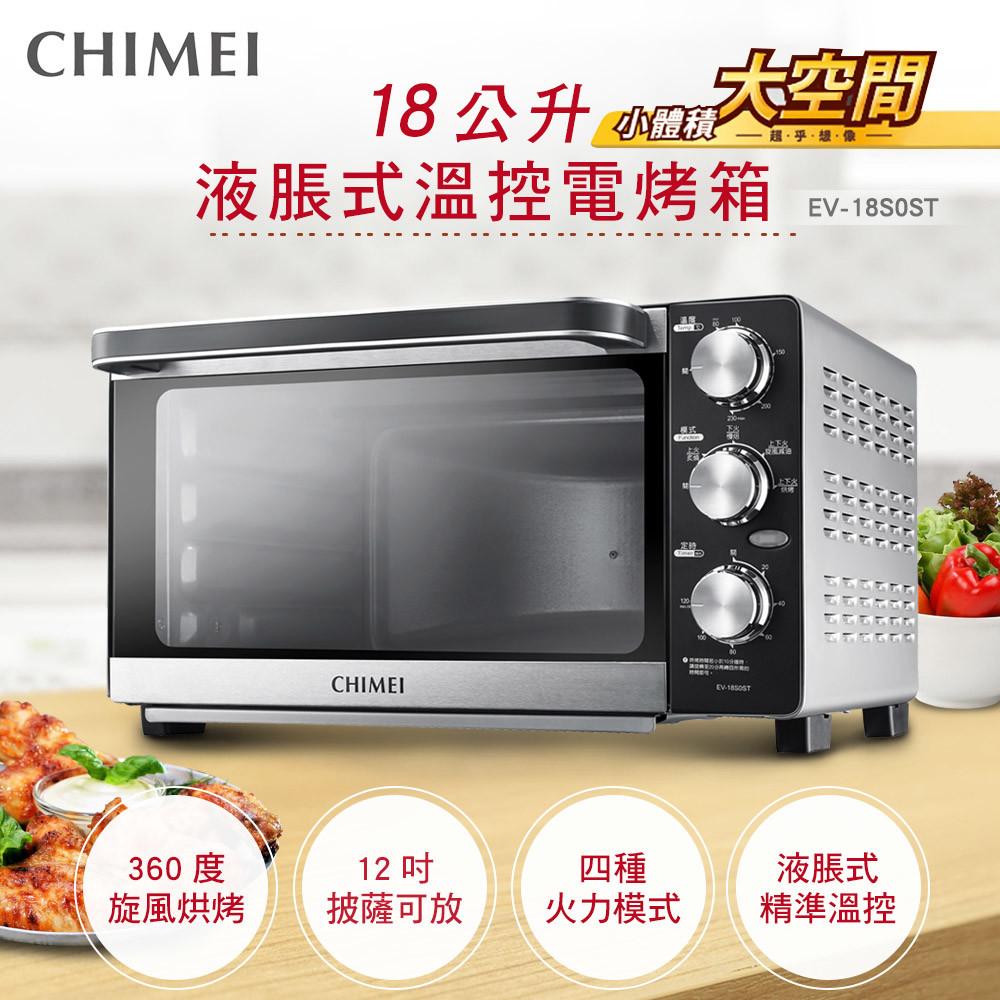 chimei奇美18公升液脹式溫控電烤箱 ev-18s0st