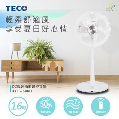 TECO東元 16吋微電腦遙控DC立扇 XA1675BRD (7.7折)
