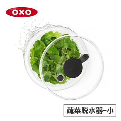 美國oxo 按壓式蔬菜香草脫水器(新版) 010405v4 (9.3折)