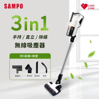 SAMPO聲寶 3in1手持/直立/除螨無線吸塵器 EC-HA07UR(加碼送塵蹣刷軟管配件組) (8.7折)