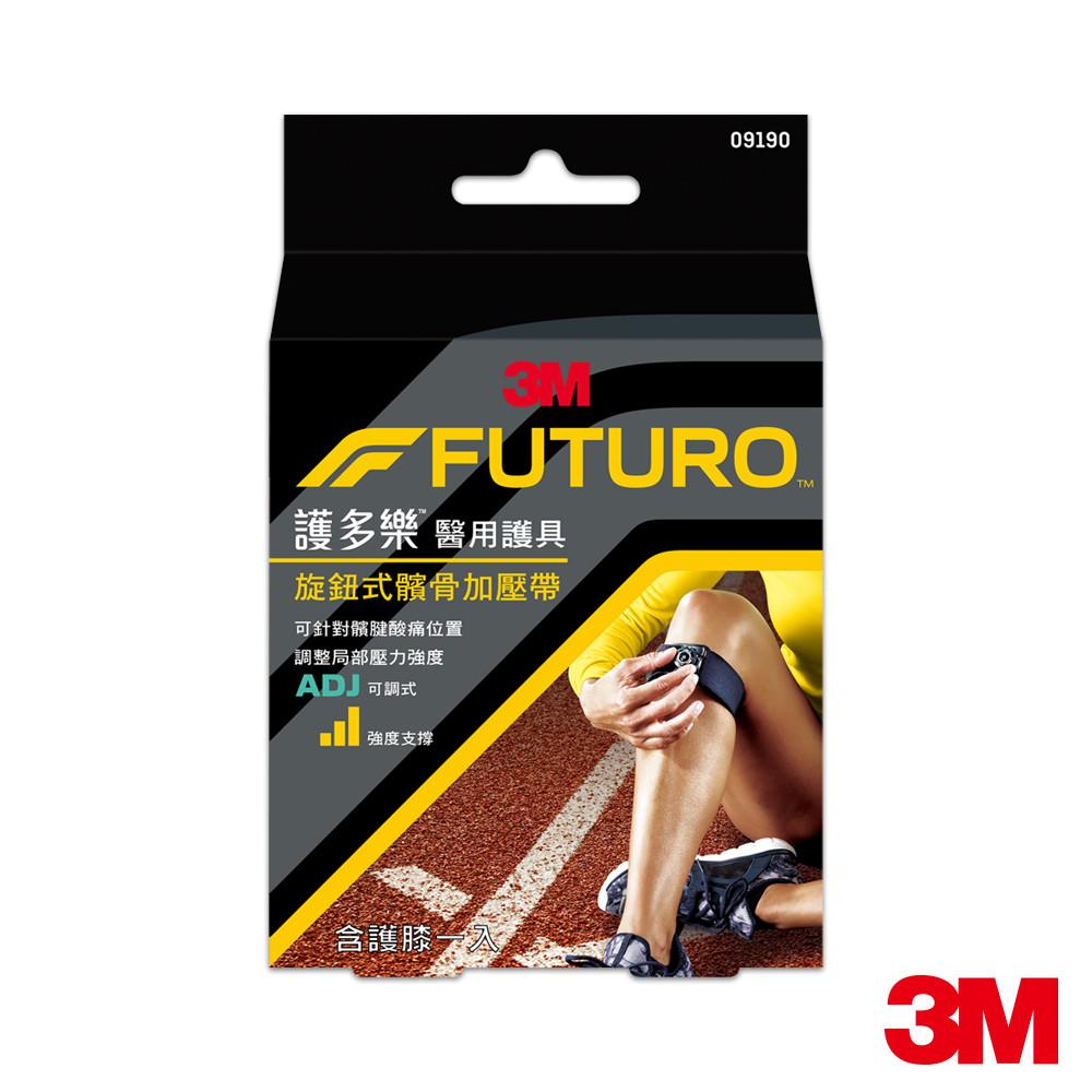 3m 09190 futuro 旋鈕式髕骨加壓帶