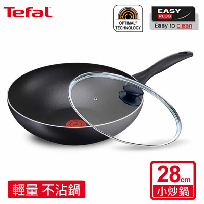 Tefal法國特福 輕食光系列28CM不沾小炒鍋+玻璃蓋 B1428714+FP0028301 (8.7折)