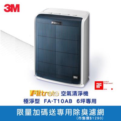 【3M】淨呼吸極淨型6坪空氣清淨機FA-T10AB送專用除臭濾網 (6.7折)