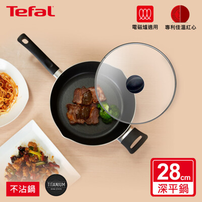 tefal法國特福 新極致饗食系列28cm萬用型不沾深平底鍋(電磁爐適用)+蓋 (10折)