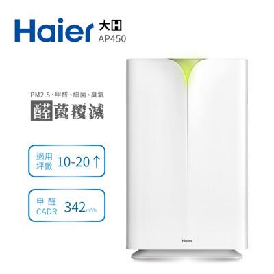 Haier海爾 大H空氣清淨機(適用20坪) AP450 HAI-AP450 (6.4折)