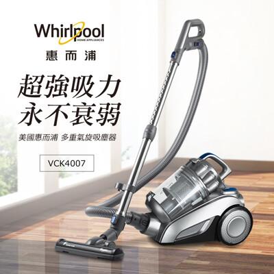 Whirlpool 惠而浦 VCK4007 550W多氣旋無集塵袋吸塵器 (7.3折)
