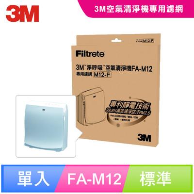 3M FA-M12空氣清淨機替換濾網(M12-F) (8.3折)