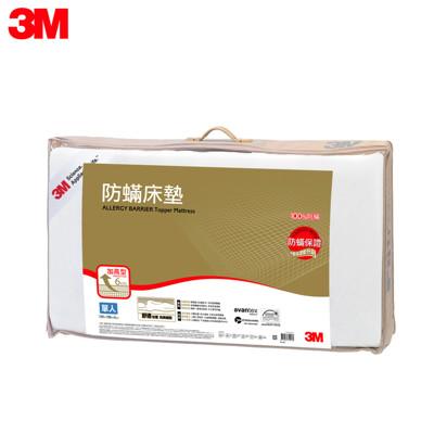 3m ab6610 防蹣床墊中密度加高型 105*186*6cm (單人) 7100058853 (7.9折)
