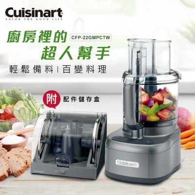 【美國Cuisinart】頂級11杯食物處理機 CFP-22GMPCTW (6.9折)