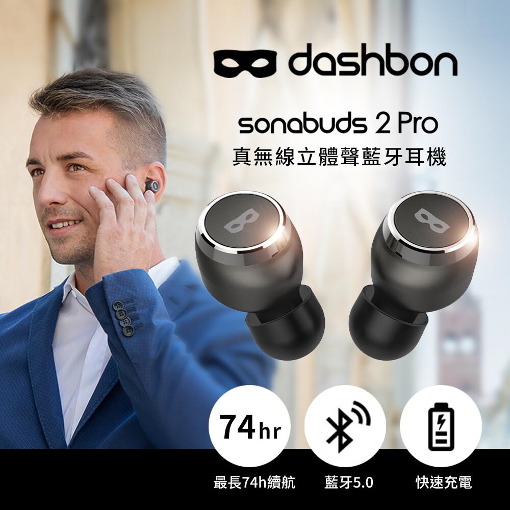 dashbonbth108q sonabuds 2 pro 全無線立體聲藍牙耳機