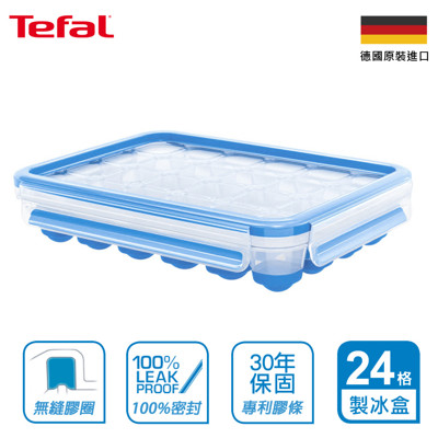 【法國特福Tefal】德國EMSA原裝 無縫膠圈PP保鮮盒 單顆按壓式製冰盒24格 (8.7折)