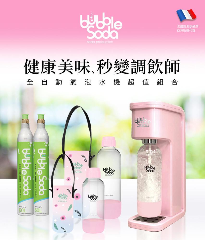 bubblesoda bs-304kts2 全自動氣泡水機-花漾粉超值組合