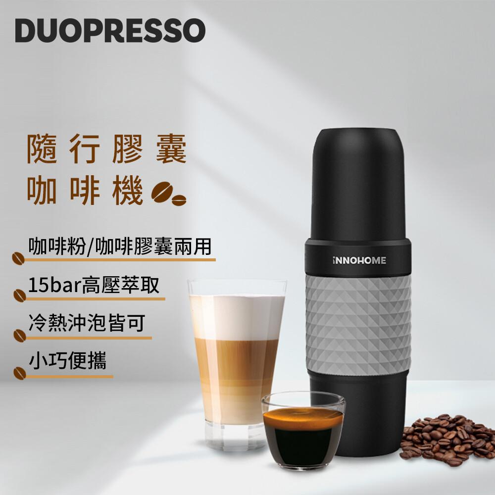 送四入膠囊innohome duopresso 隨行膠囊咖啡機(灰) inn-cm001