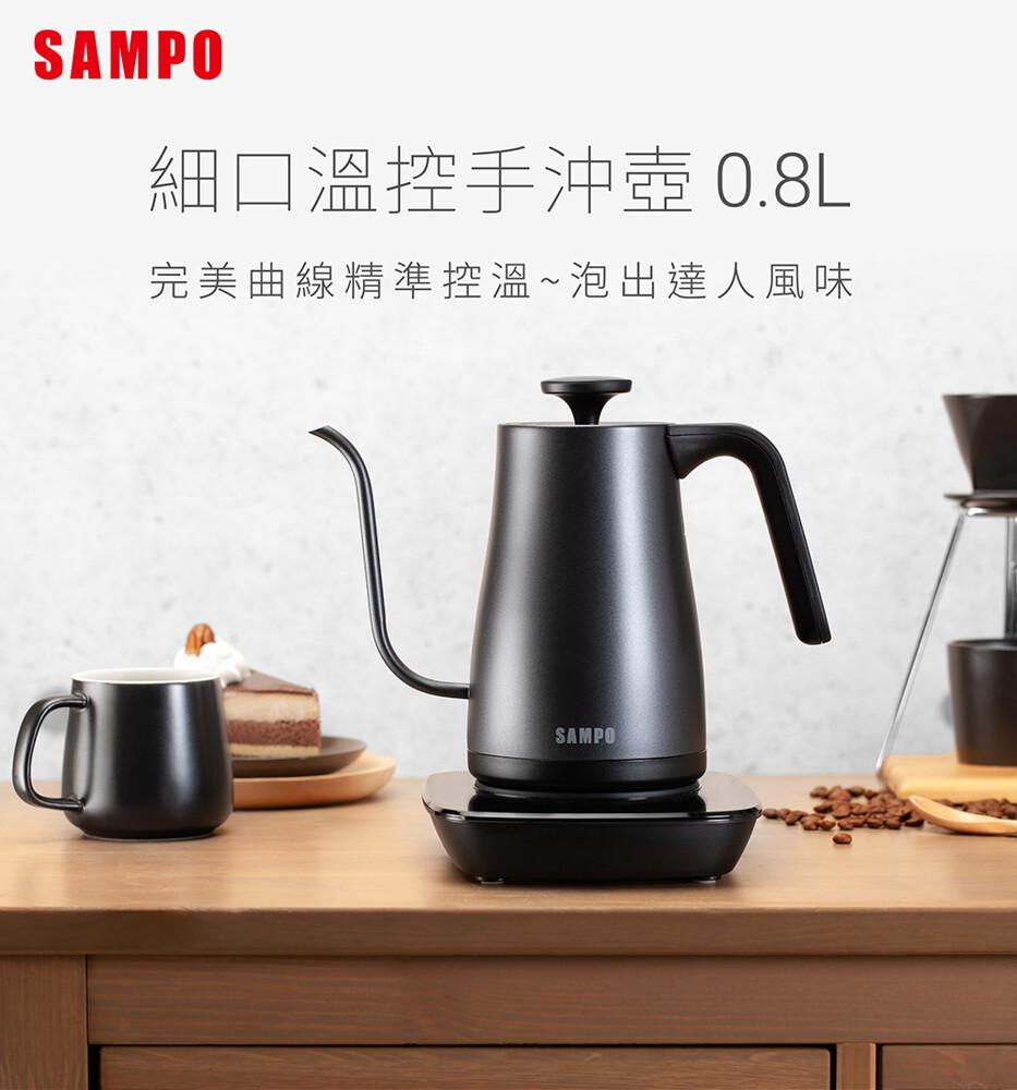 sampo聲寶 智能溫控細口手沖壺(0.8l) kp-ua08mt sa-kp-ua08mt