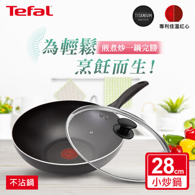 tefal法國特福 爵士系列28cm不沾小炒鍋+玻璃蓋 se-b2251995+se-fp00283 (5.3折)