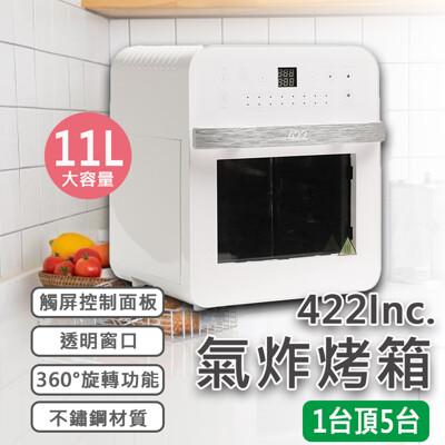 【422】韓國美型超大容量五合一氣炸烤箱 11L (標配款) (5.8折)