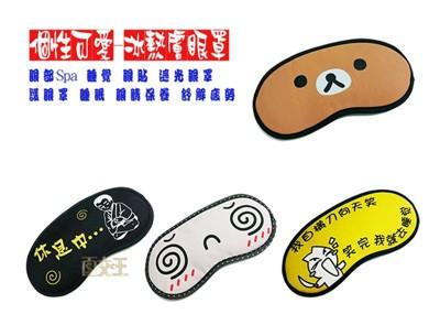 個性可愛-冰熱膚眼罩 (3.8折)