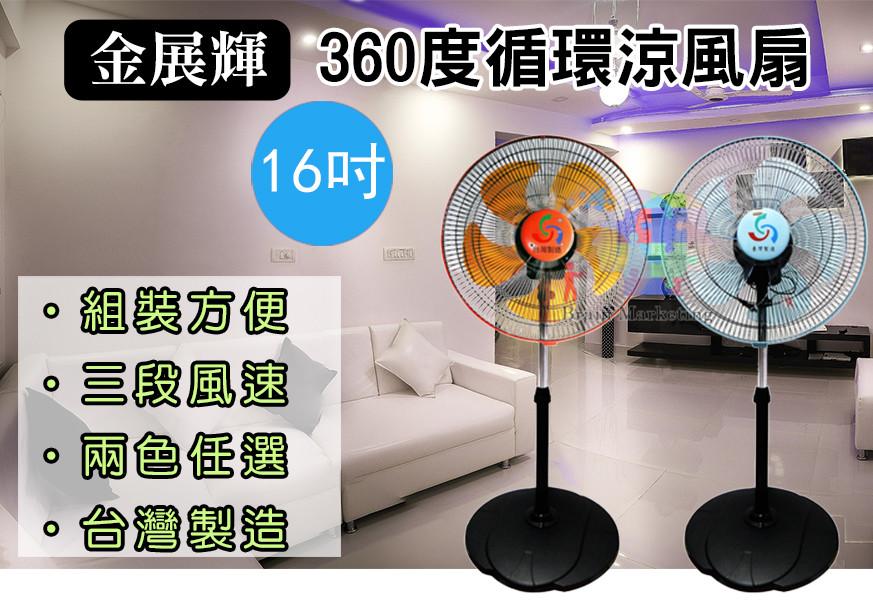 16吋 金展輝 八方吹  涼風扇 360轉 風量大 電扇 電風扇 桌扇 台灣製 立扇