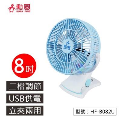 【勳風】8吋USB大風量桌夾扇 360度旋轉 鋁合金扇葉 HF-B082U (6.3折)
